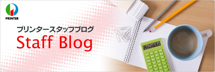 プリンタースタッフブログ